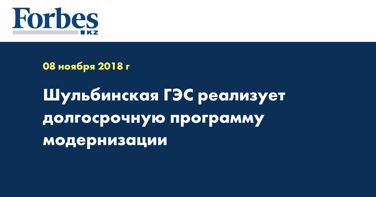 Шульбинская ГЭС реализует долгосрочную программу модернизации