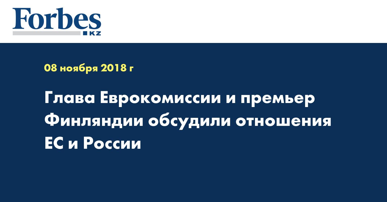 Глава Еврокомиссии и премьер Финляндии обсудили отношения ЕС и России