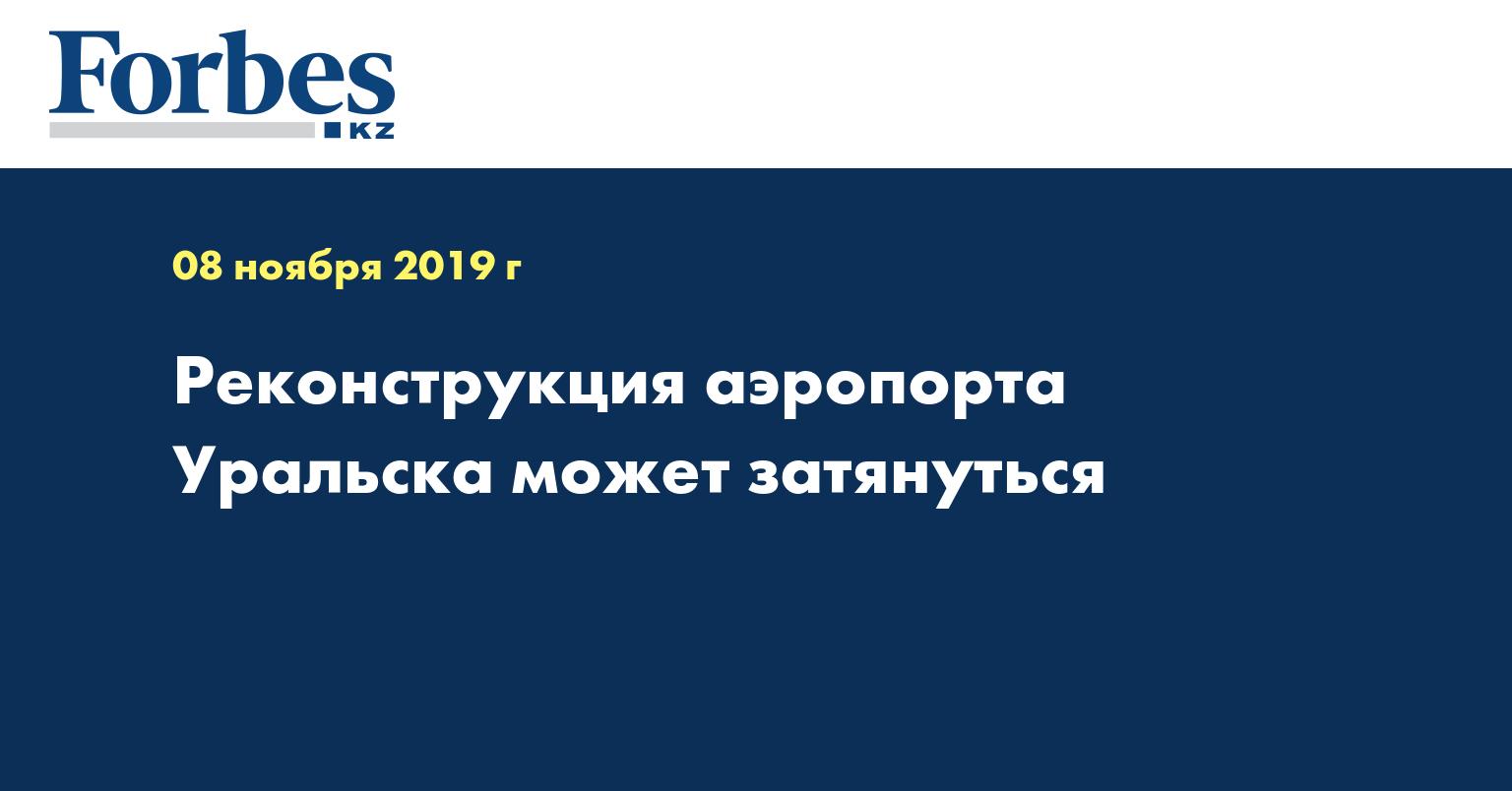 Реконструкция аэропорта Уральска может затянуться