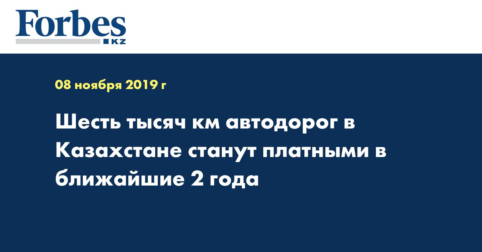 Шесть тысяч км автодорог в Казахстане станут платными в ближайшие 2 года