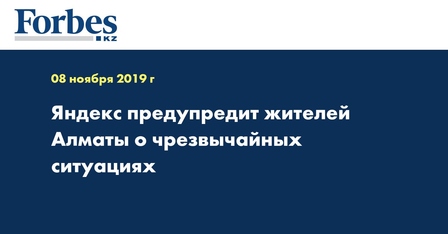 Яндекс предупредит жителей Алматы о чрезвычайных ситуациях