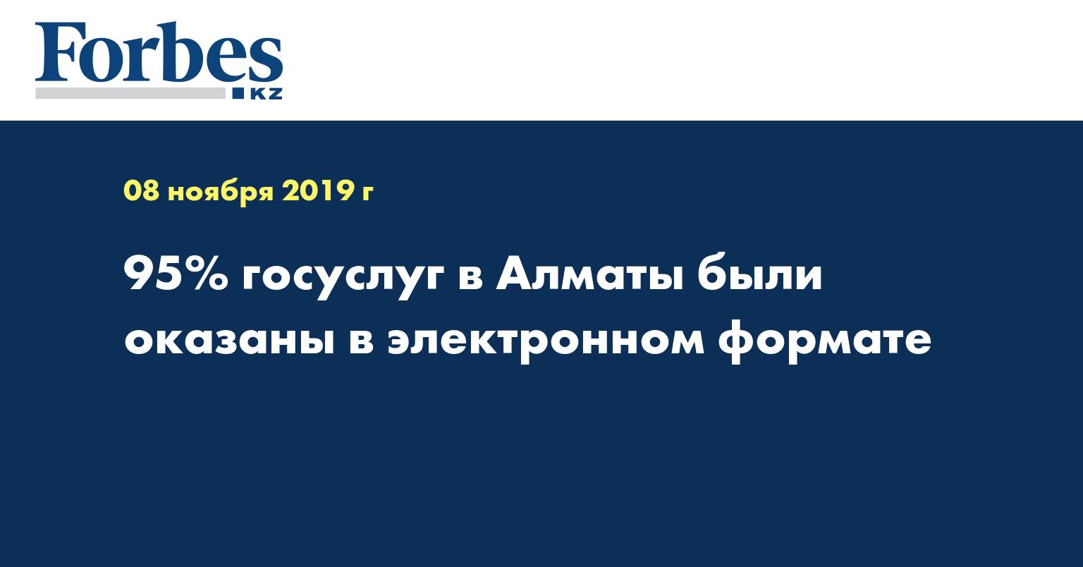 95% госуслуг в Алматы были оказаны в электронном формате