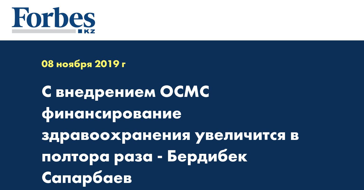 С внедрением ОСМС финансирование здравоохранения увеличится в полтора раза - Бердибек Сапарбаев