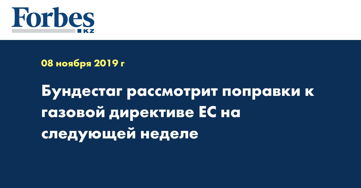 Бундестаг рассмотрит поправки к газовой директиве ЕС на следующей неделе