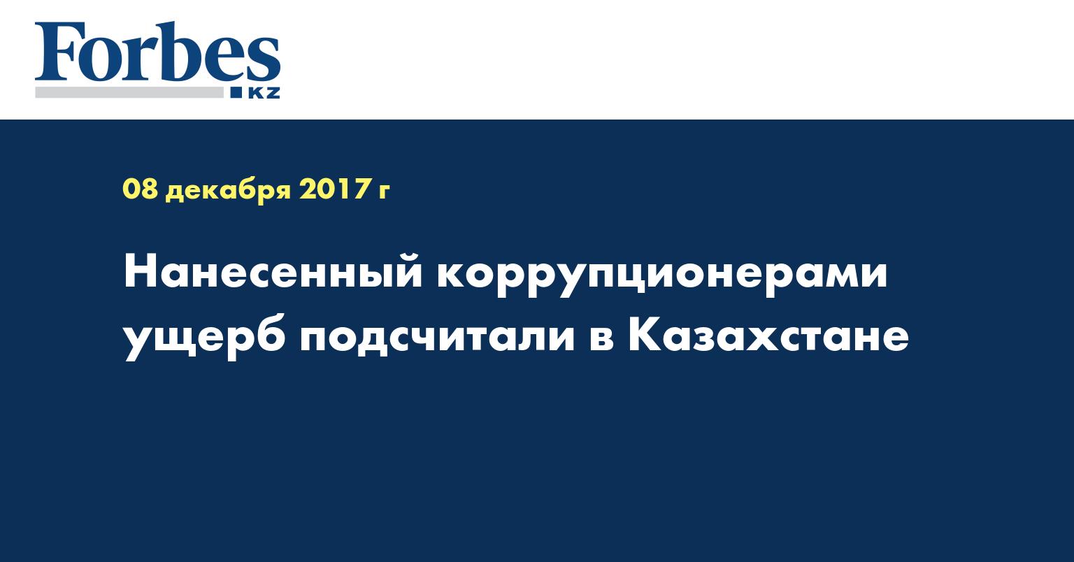 Нанесенный коррупционерами ущерб подсчитали в Казахстане