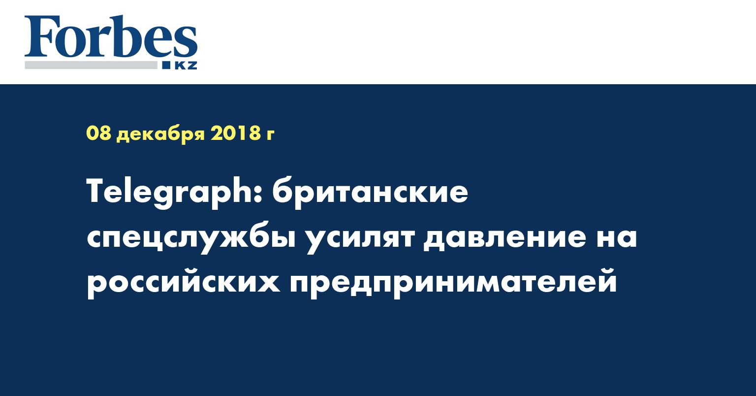 Telegraph: британские спецслужбы усилят давление на российских предпринимателей