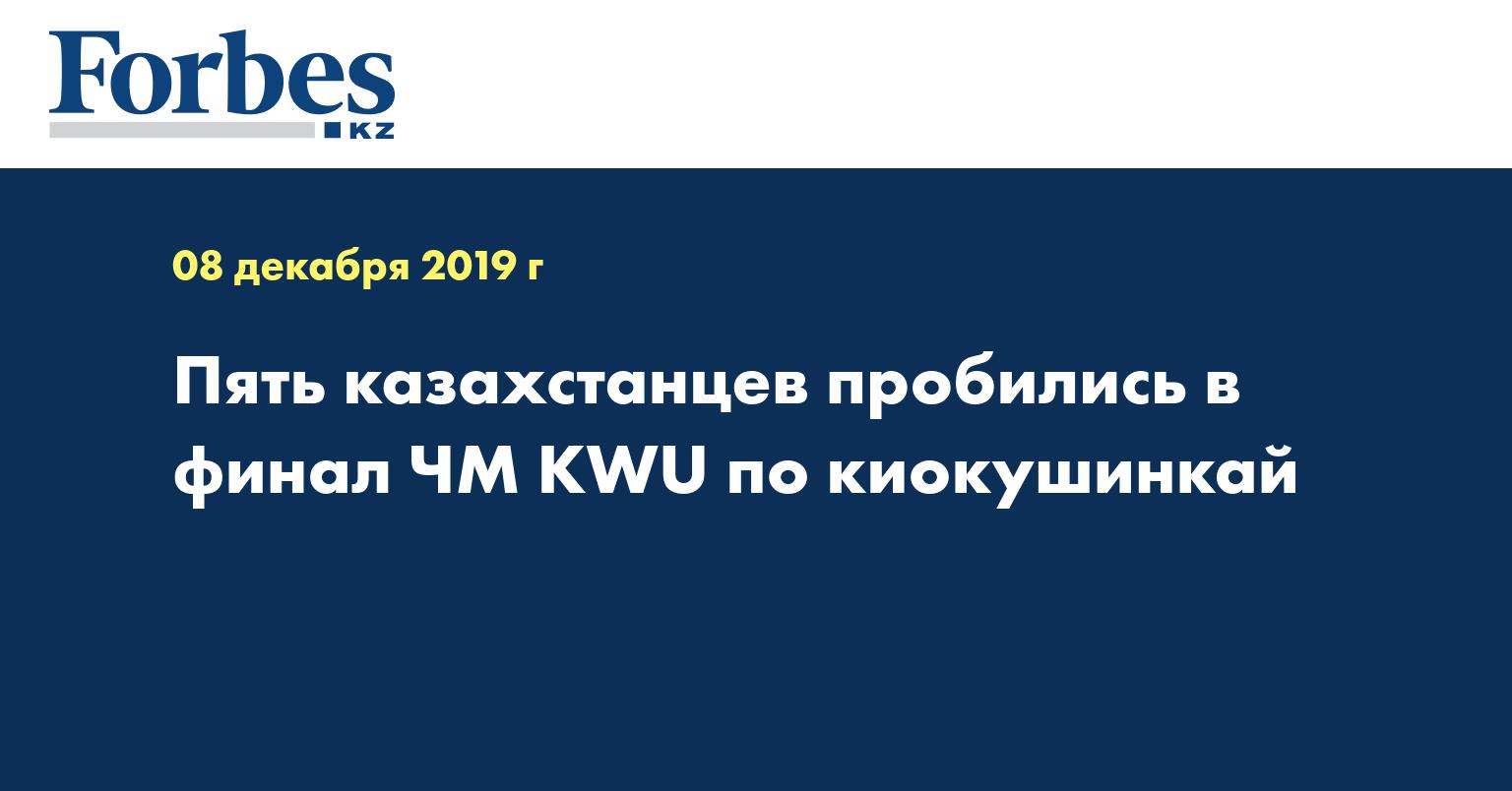 Пять казахстанцев пробились в финал ЧМ KWU по киокушинкай