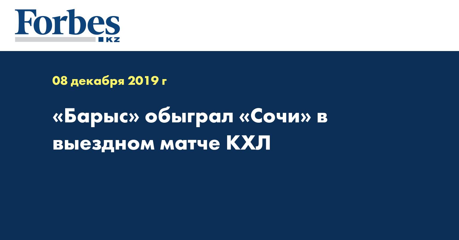 «Барыс» обыграл «Сочи» в выездном матче КХЛ