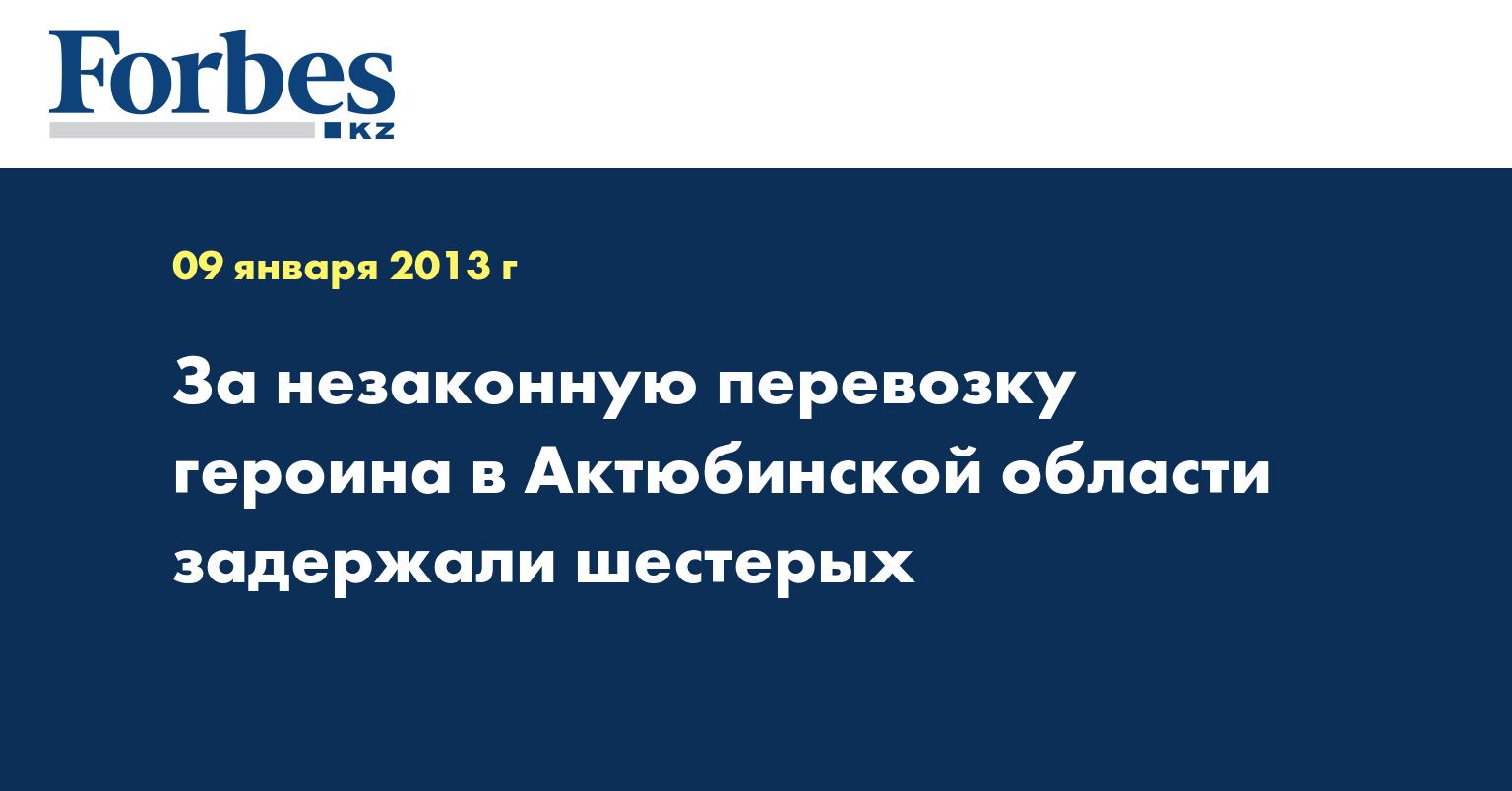 За незаконную перевозку героина в Актюбинской области задержали шестерых