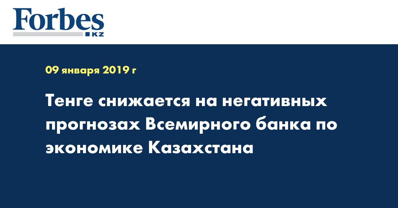 Тенге снижается на негативных прогнозах Всемирного банка по экономике Казахстана