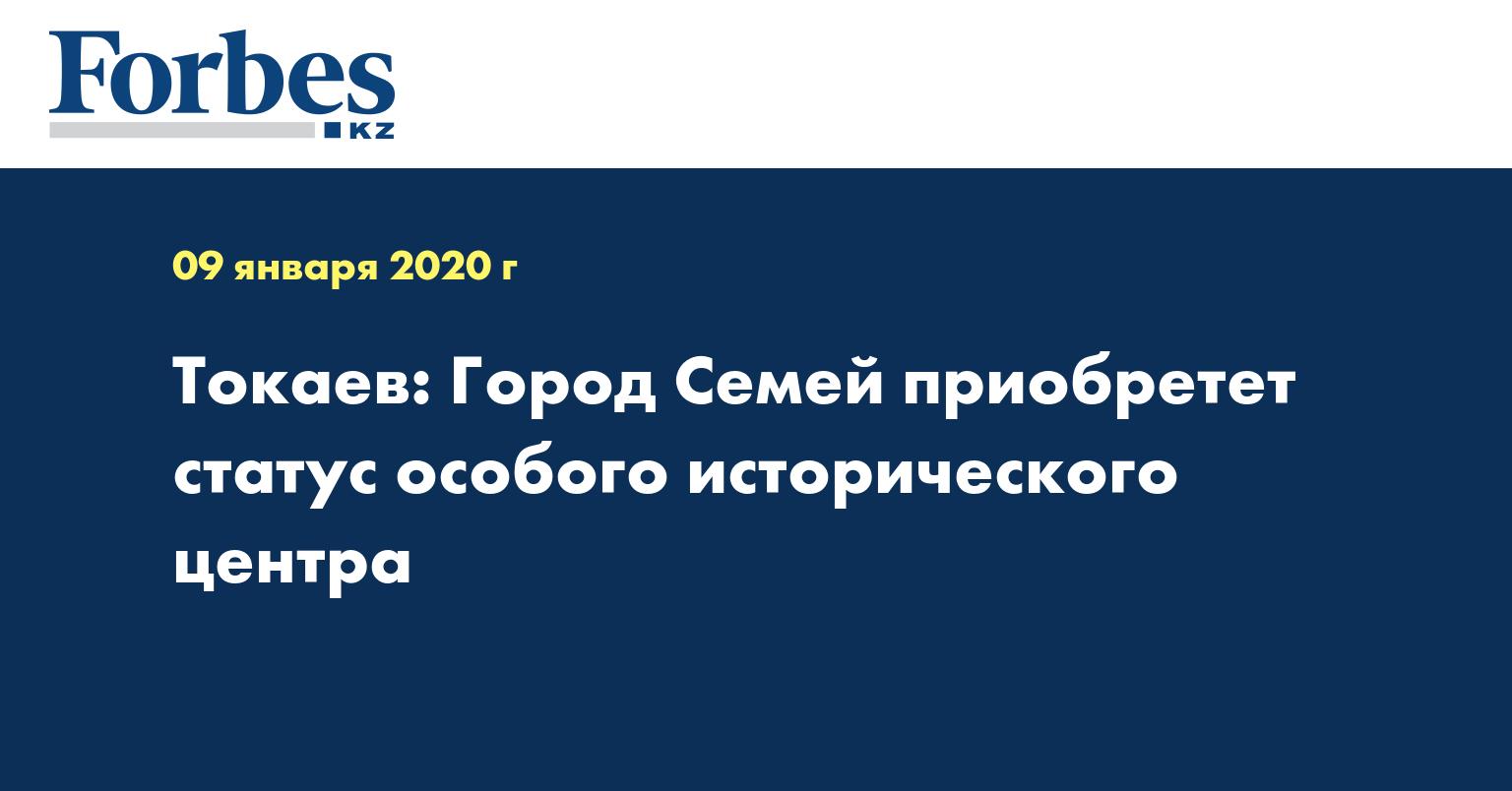 Токаев: Город Семей приобретет статус особого исторического центра