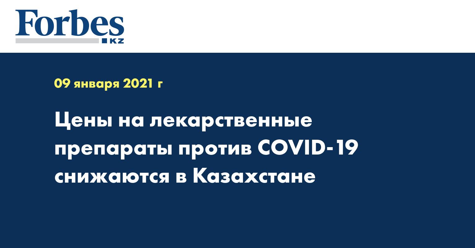 Цены на лекарственные препараты против COVID-19 снижаются в Казахстане