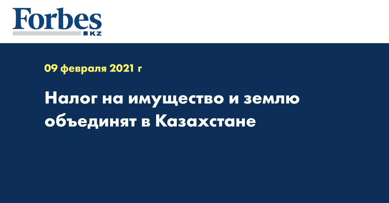 Налог на имущество и землю объединят в Казахстане