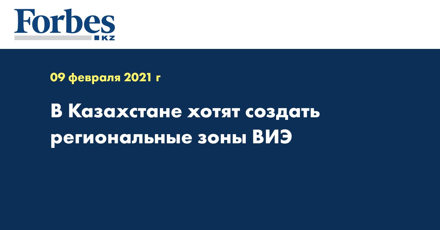 В Казахстане хотят создать региональные зоны ВИЭ