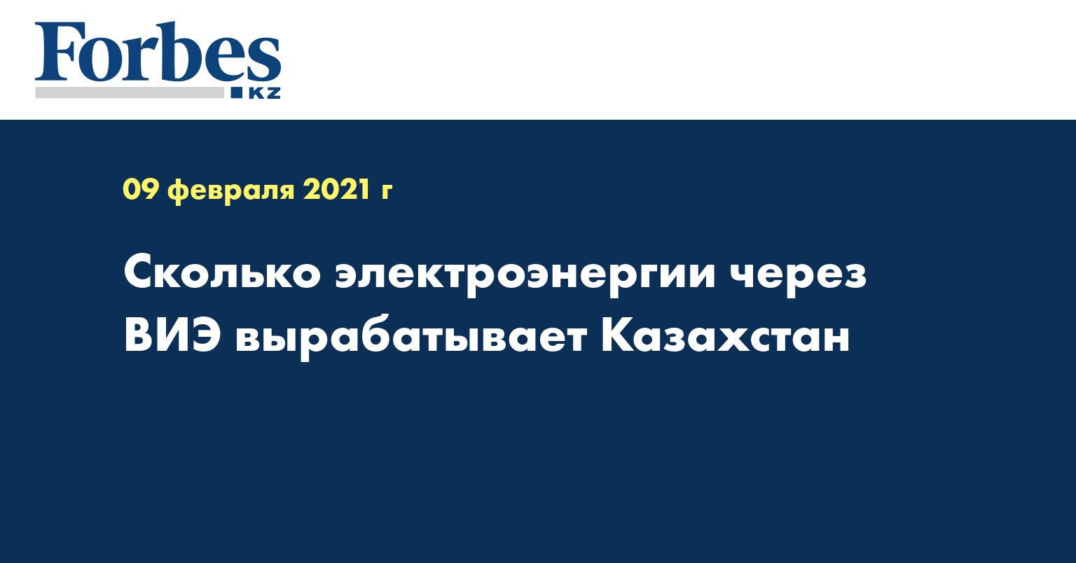 Сколько электроэнергии через ВИЭ вырабатывает Казахстан
