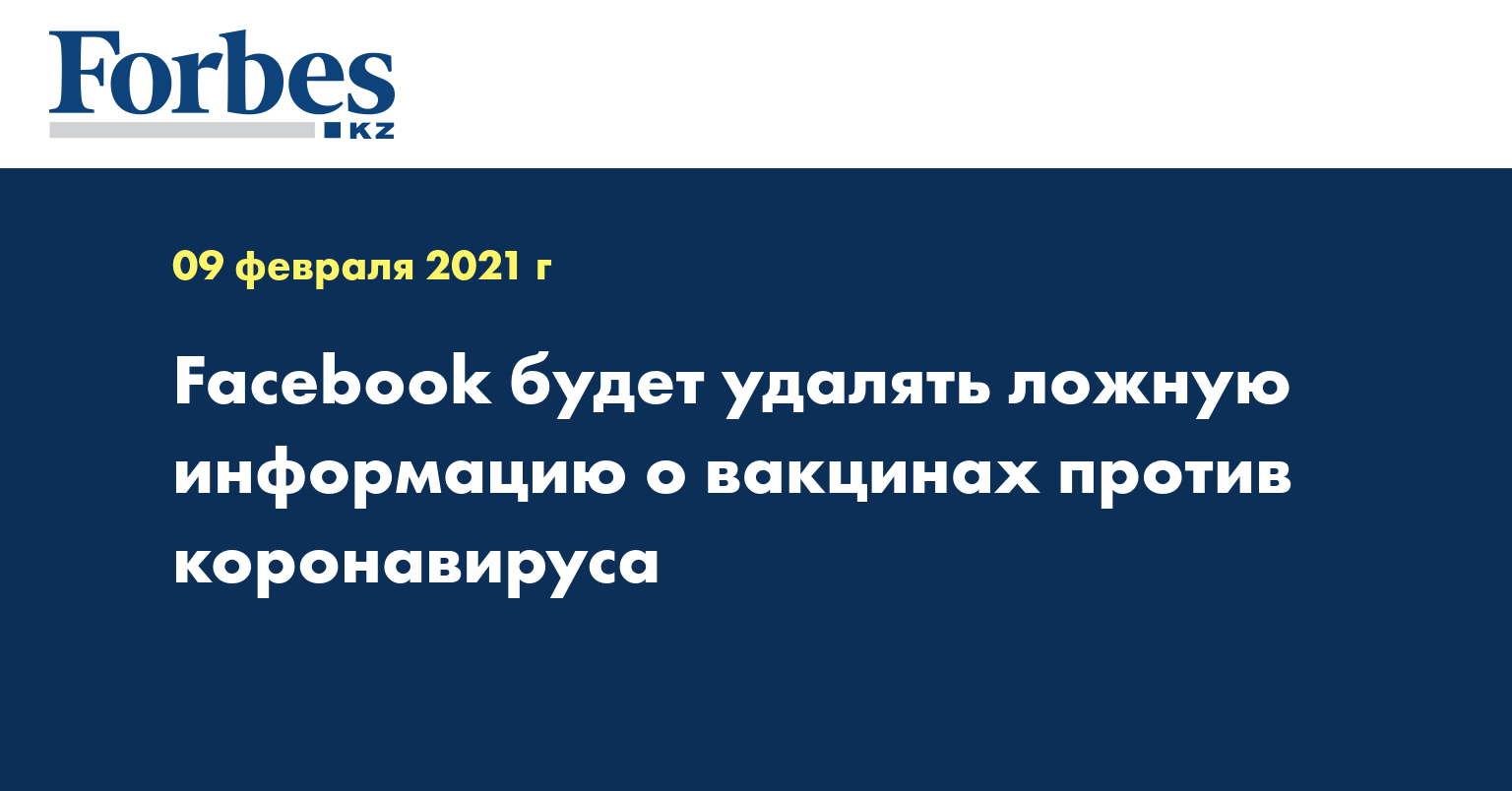 Facebook будет удалять ложную информацию о вакцинах против коронавируса