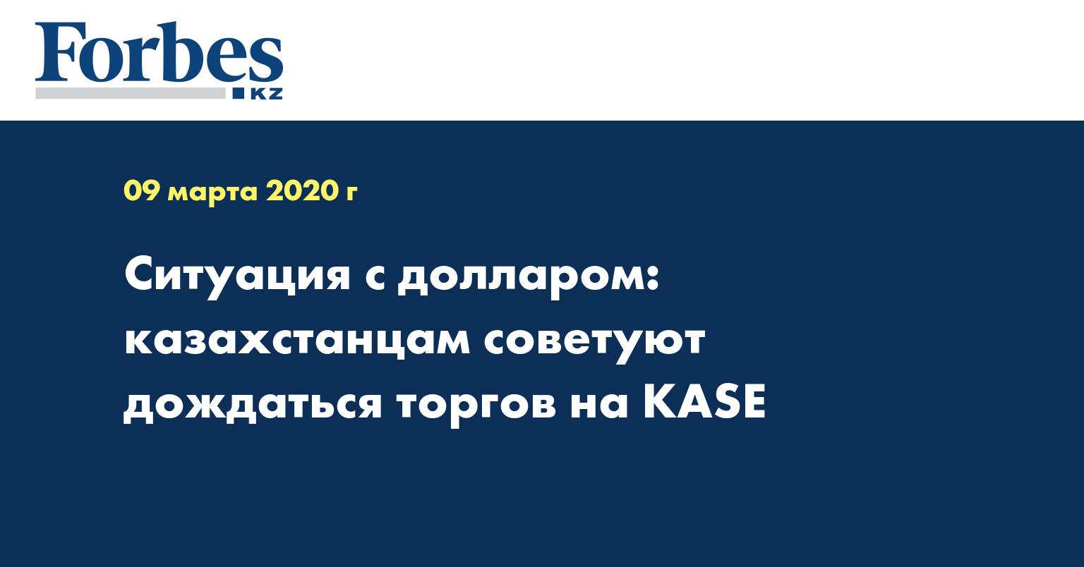Ситуация с долларом: казахстанцам советуют дождаться торгов на KASE
