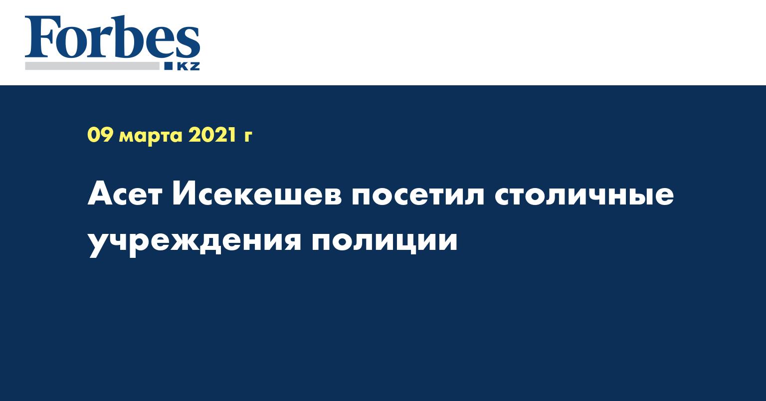 Асет Исекешев посетил столичные учреждения полиции