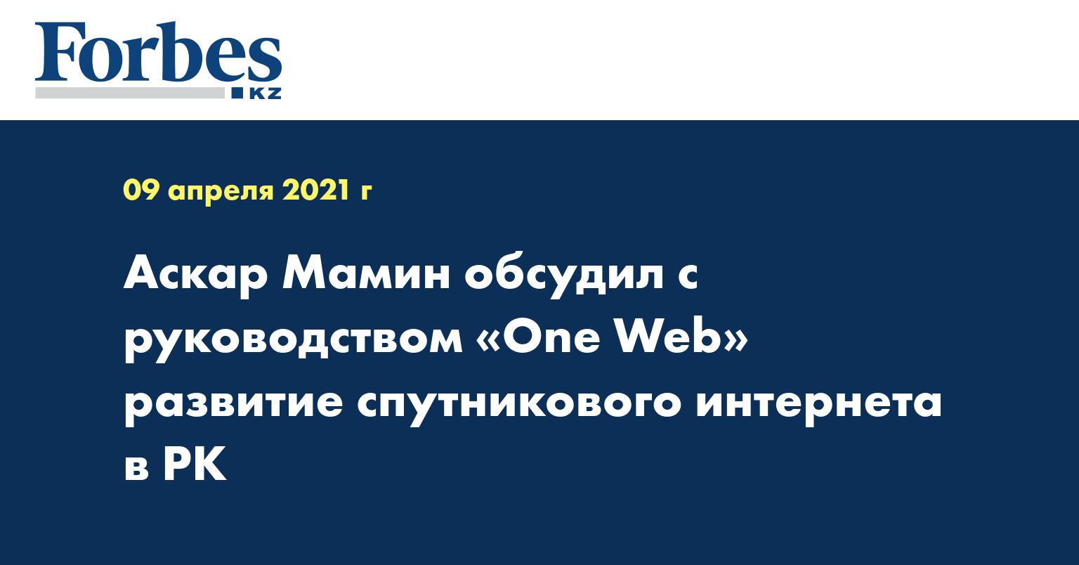Аскар Мамин обсудил с руководством «One Web» развитие спутникового интернета в РК
