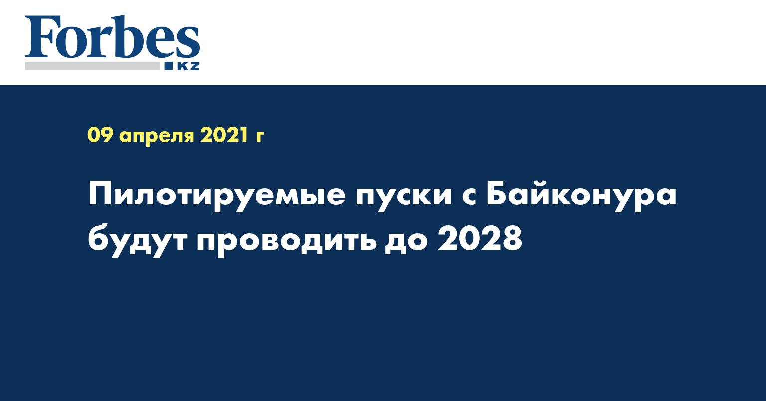 Пилотируемые пуски с Байконура будут проводить до 2028