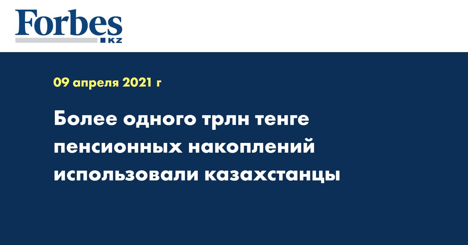 Более одного трлн тенге пенсионных накоплений использовали казахстанцы