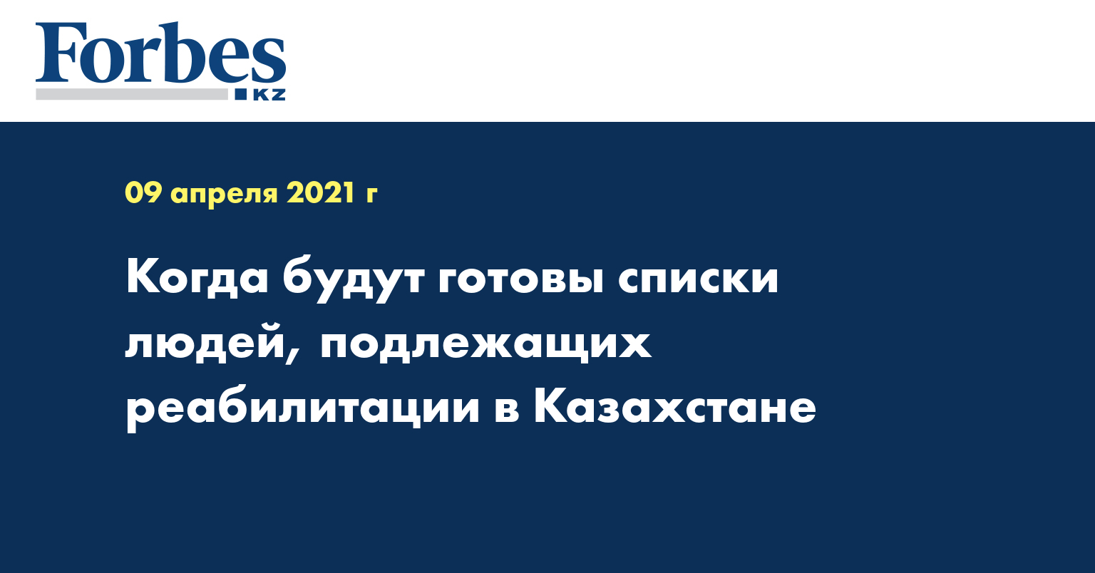 Когда будут готовы списки людей, подлежащих реабилитации в Казахстане
