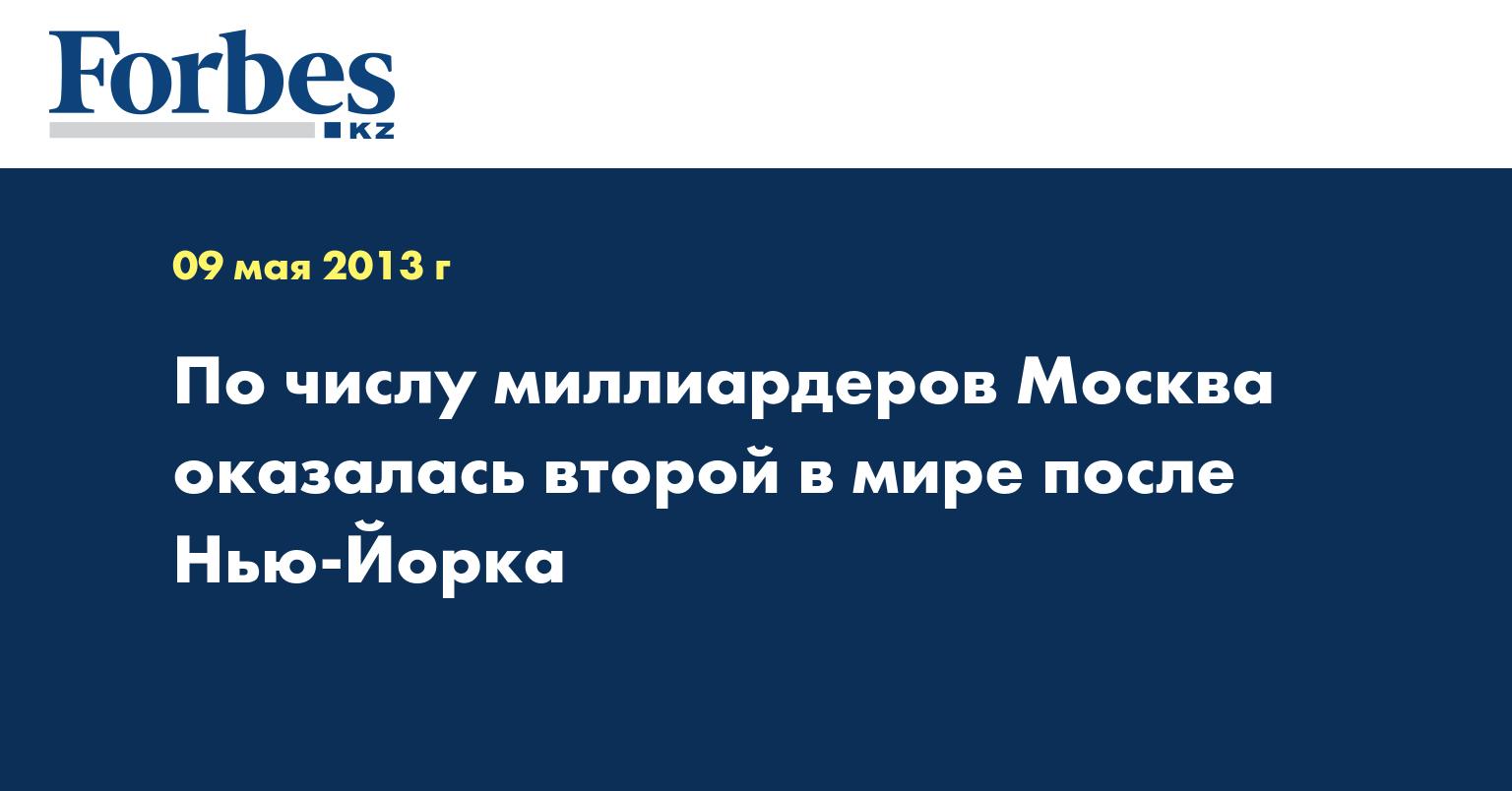 По числу миллиардеров Москва оказалась второй в мире после Нью-Йорка