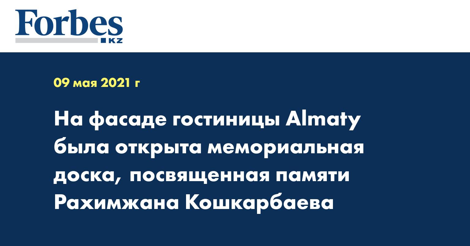 На фасаде гостиницы Almaty была открыта мемориальная доска, посвященная памяти Рахимжана Кошкарбаева