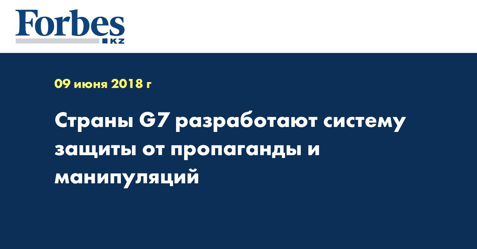Страны G7 разработают систему защиты от пропаганды и манипуляций