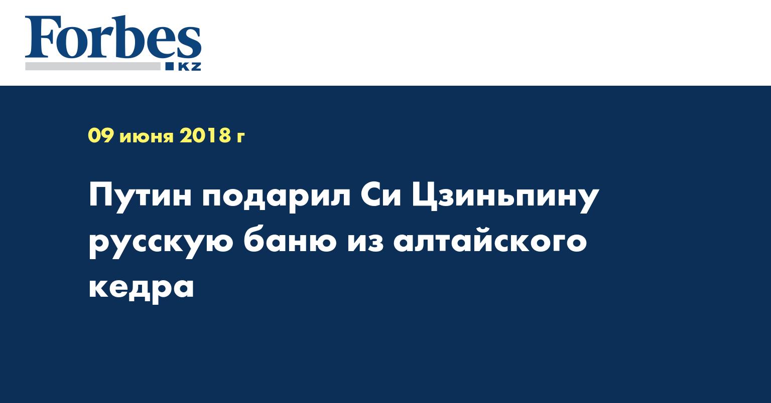 Путин подарил Си Цзиньпину русскую баню из алтайского кедра