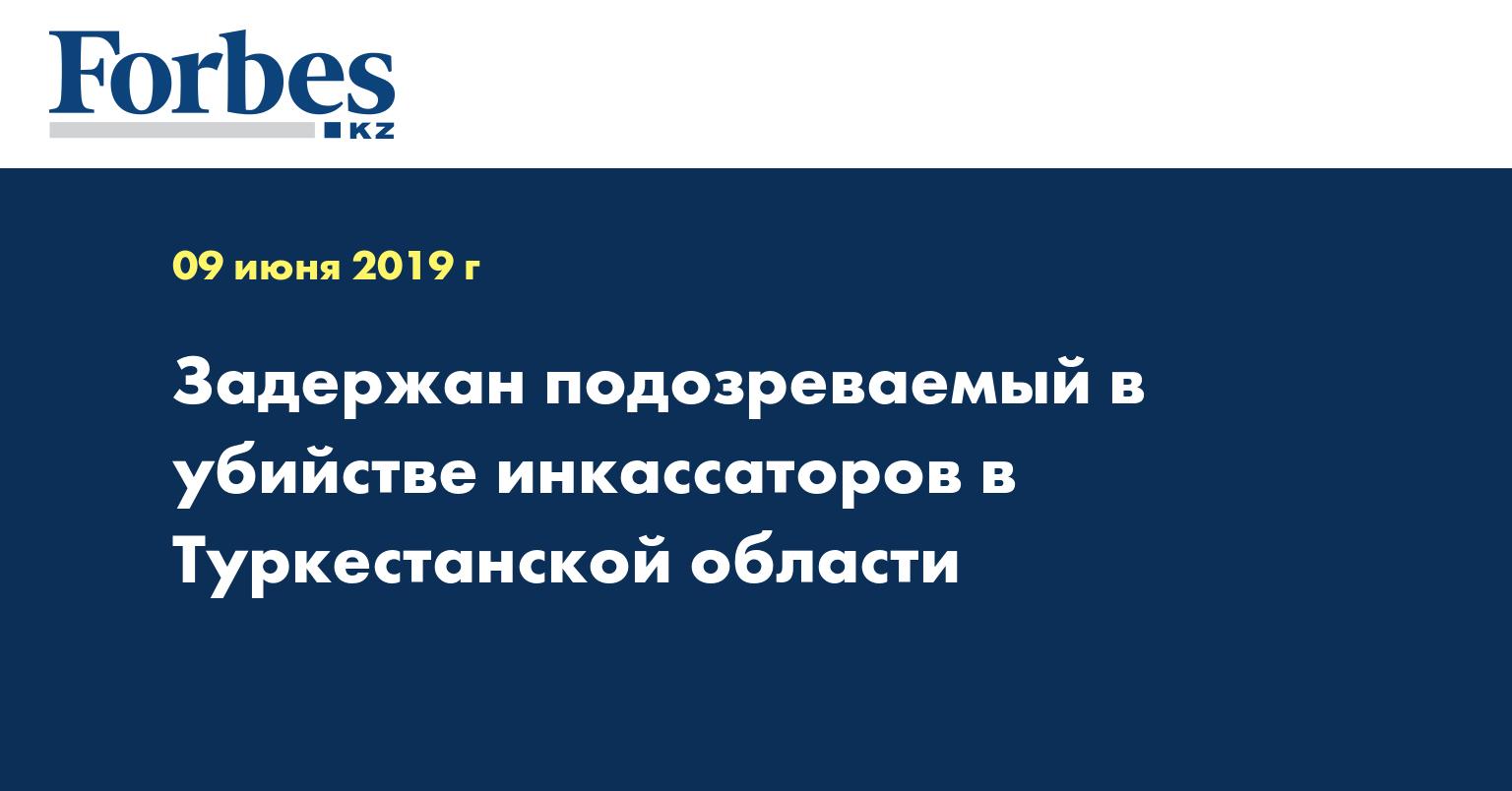 Задержан подозреваемый в убийстве инкассаторов в Туркестанской области