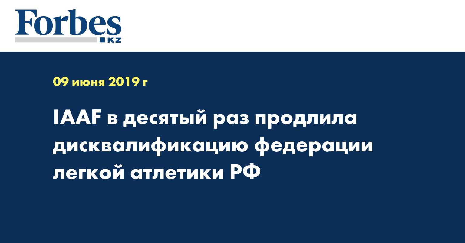 IAAF в десятый раз продлила дисквалификацию федерации легкой атлетики РФ
