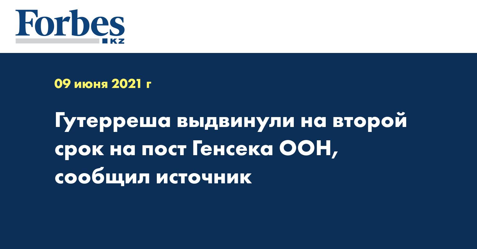 Гутерреша выдвинули на второй срок на пост генсека ООН, сообщил источник