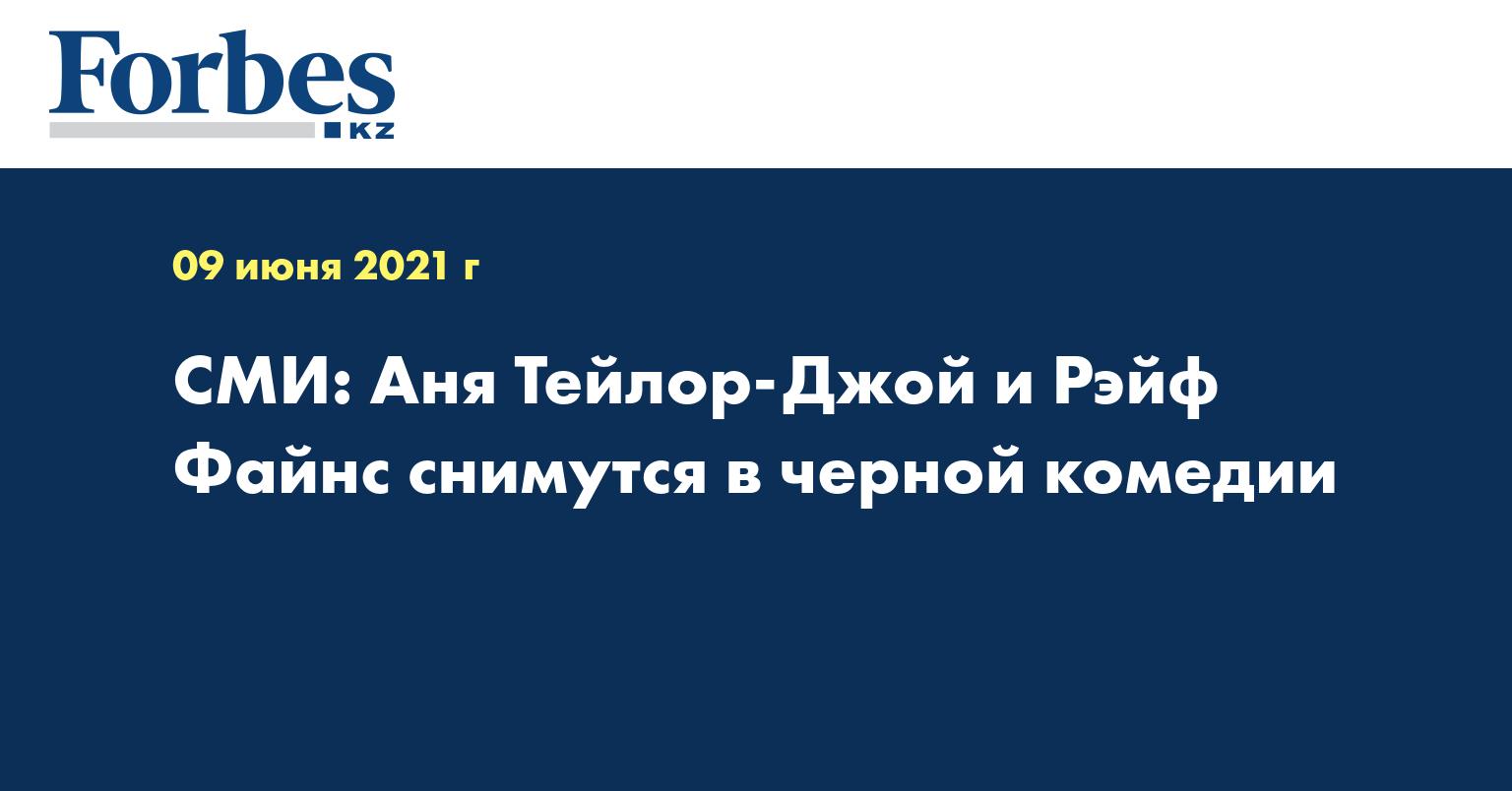 СМИ: Аня Тейлор-Джой и Рэйф Файнс снимутся в черной комедии
