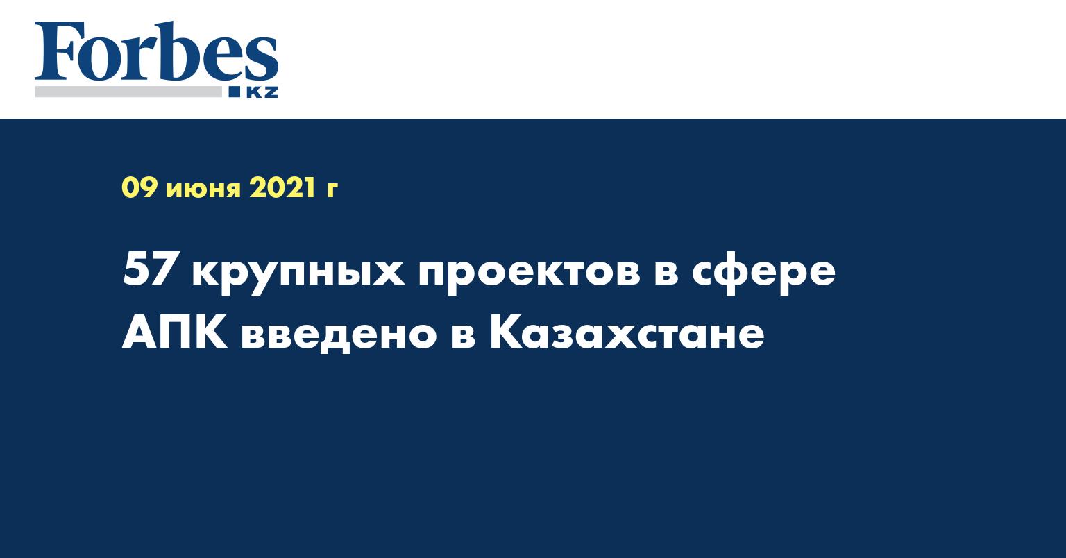 57 крупных проектов в сфере АПК введено в Казахстане