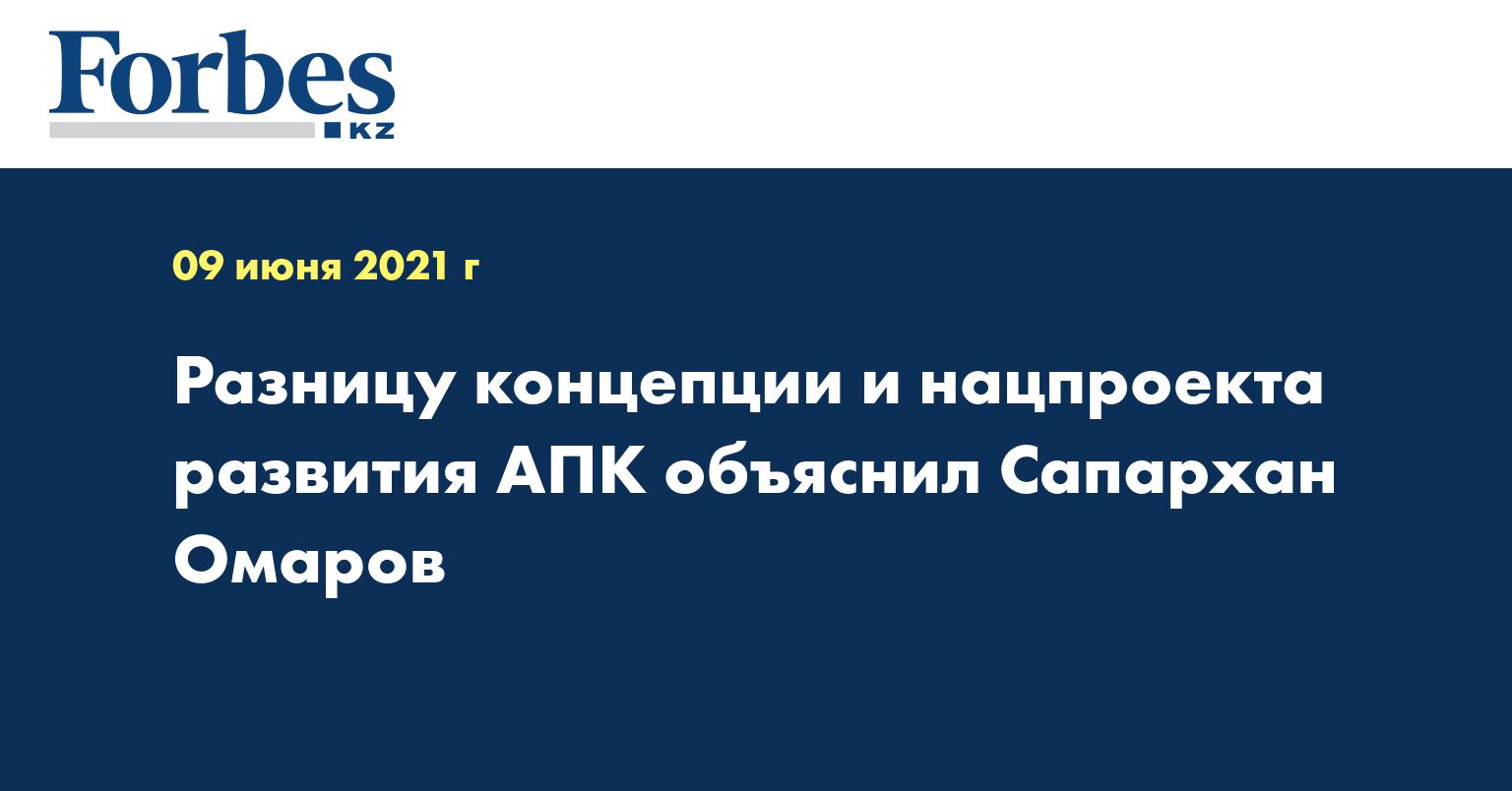 Разницу концепции и нацпроекта развития АПК объяснил Сапархан Омаров