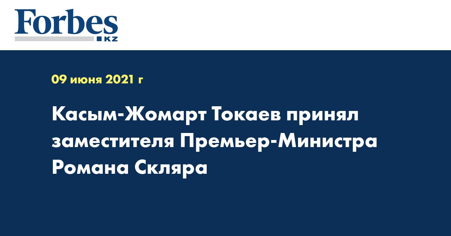 Касым-Жомарт Токаев принял заместителя Премьер-Министра Романа Скляра