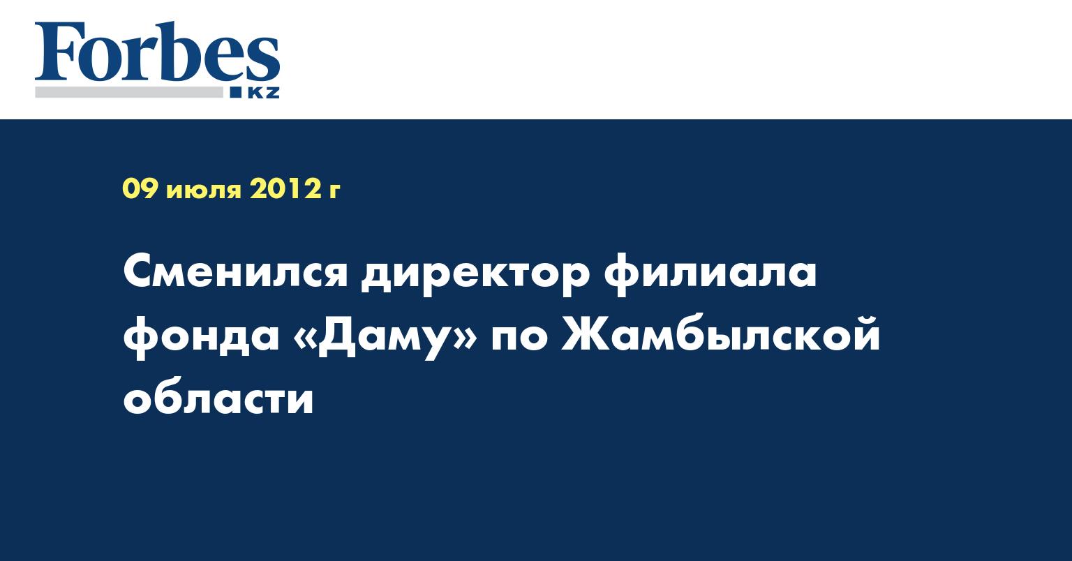 Сменился директор филиала фонда «Даму» по Жамбылской области