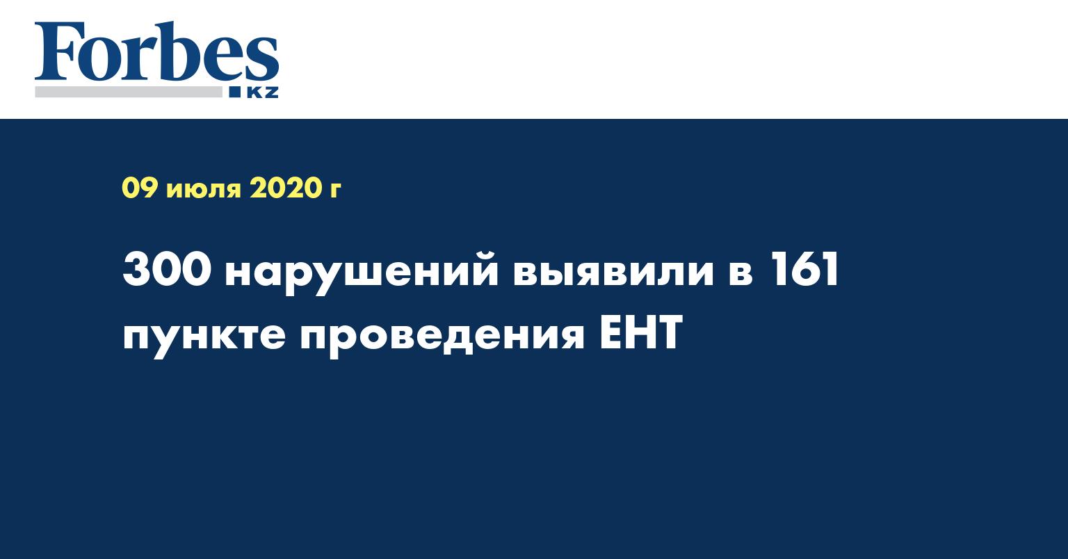 300 нарушений выявили в 161 пункте проведения ЕНТ