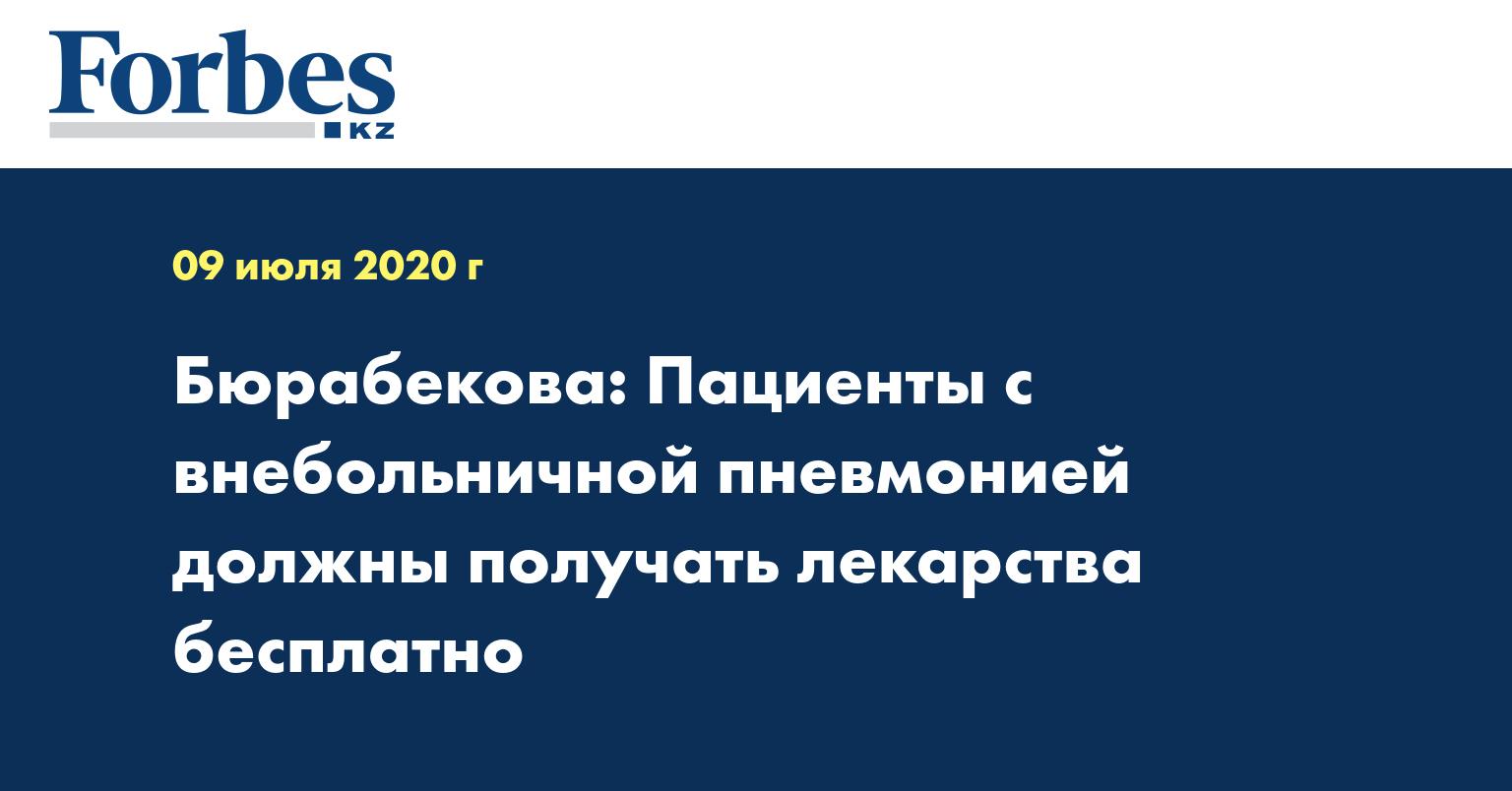 Бюрабекова: Пациенты с внебольничной пневмонией  должны получать лекарства бесплатно