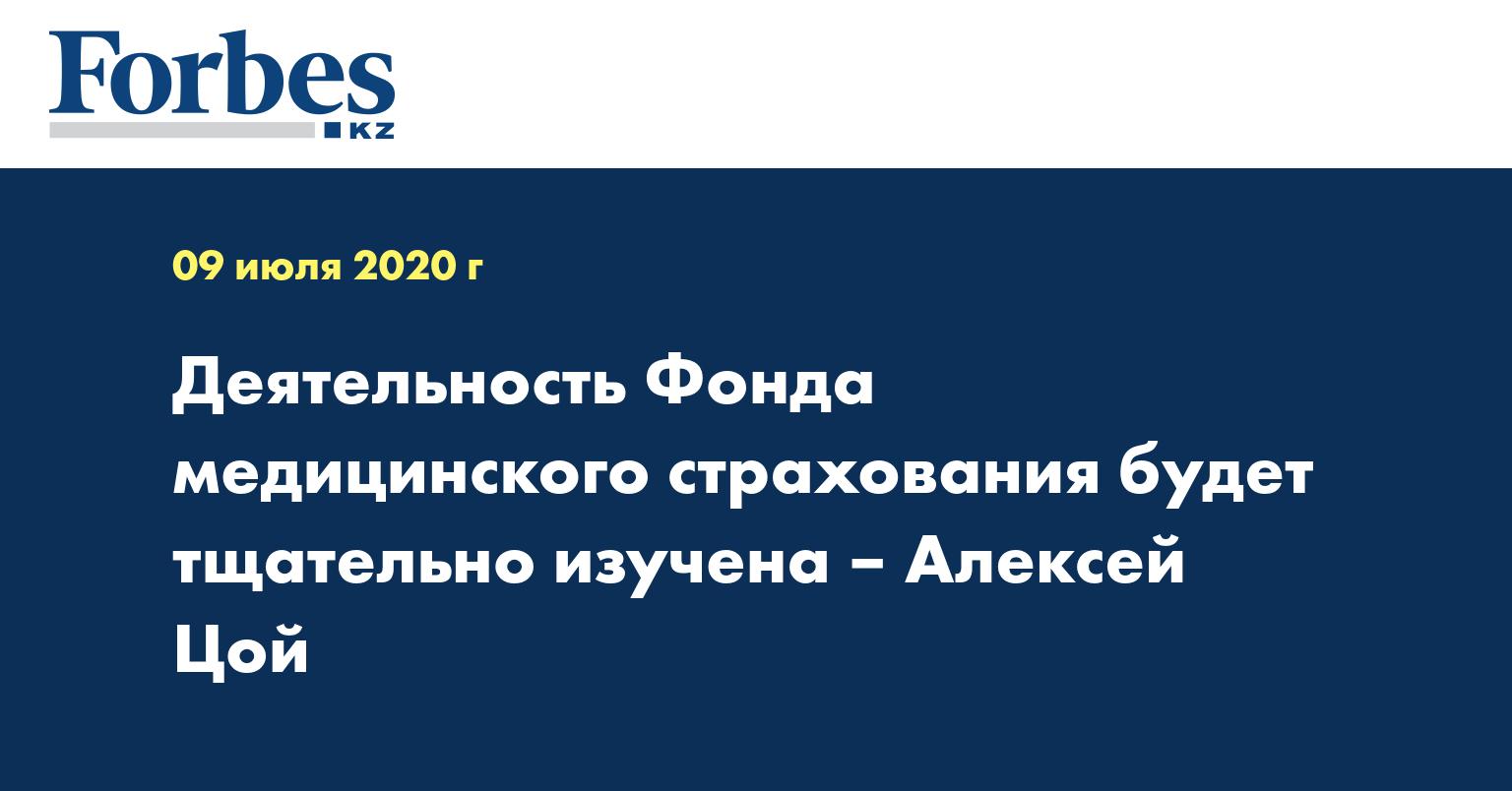 Деятельность Фонда медицинского страхования будет тщательно изучена – Алексей Цой