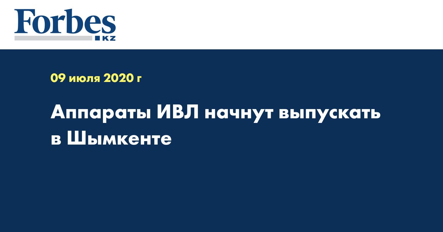 Аппараты ИВЛ начнут выпускать в Шымкенте