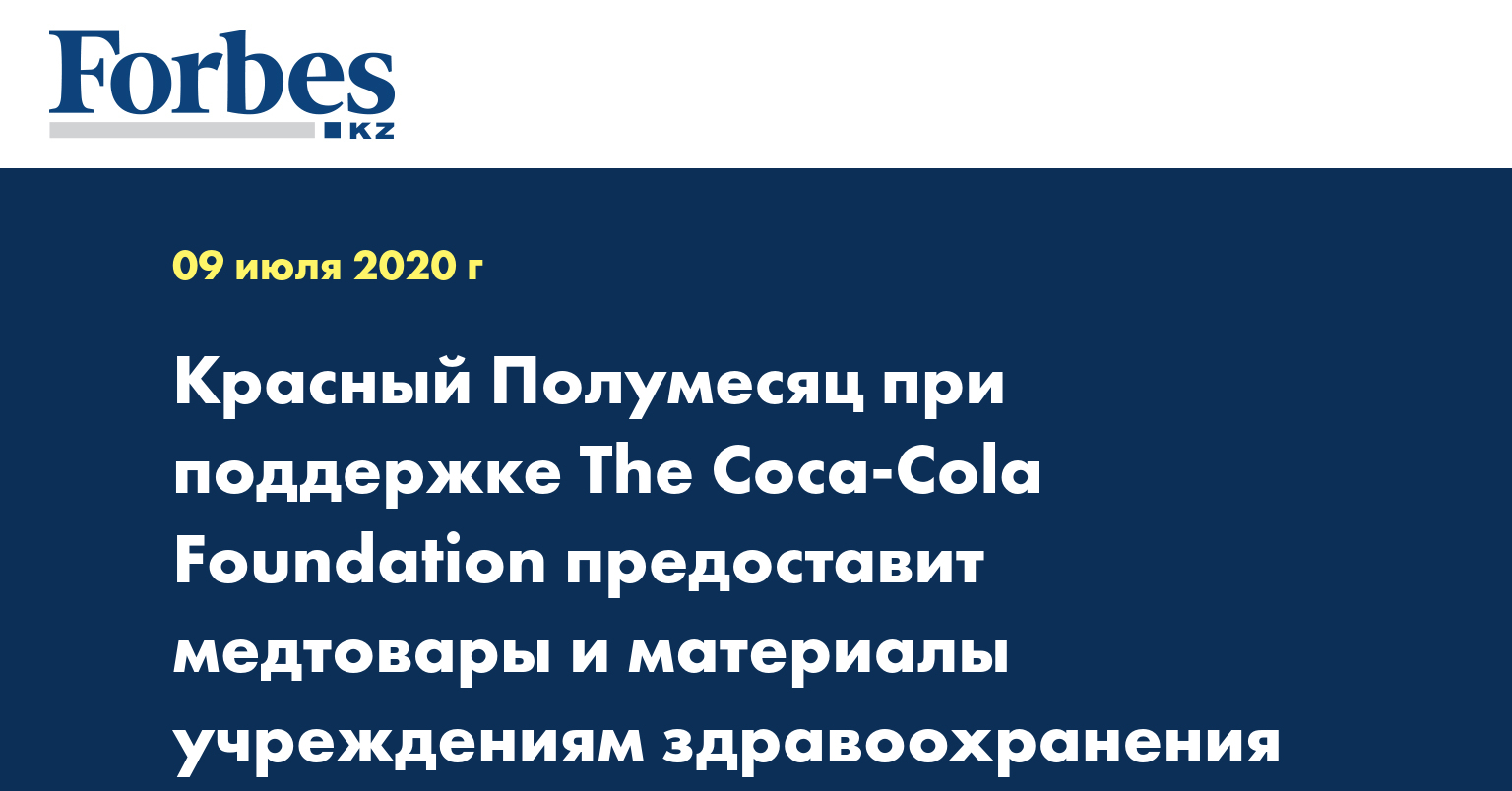 Красный Полумесяц при поддержке The Coca-Cola Foundation предоставит медтовары и материалы учреждениям здравоохранения