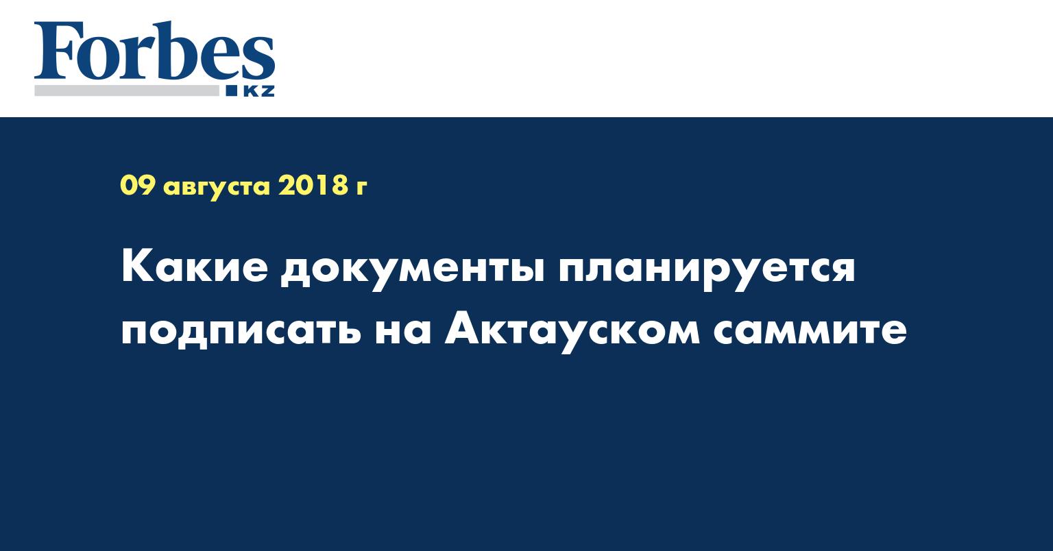 Какие документы планируется подписать на Актауском саммите