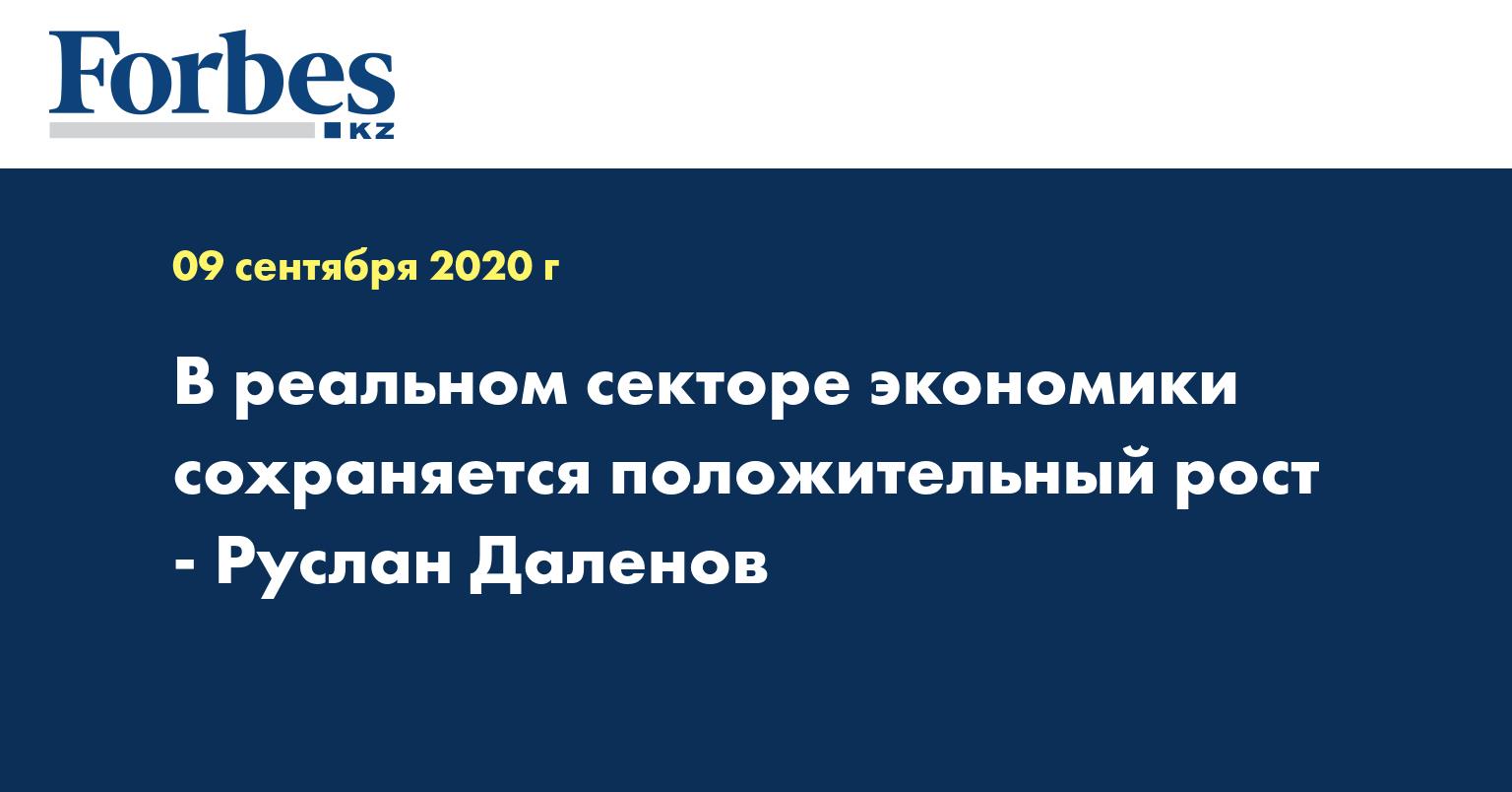 В реальном секторе экономики сохраняется положительный рост  -  Руслан Даленов