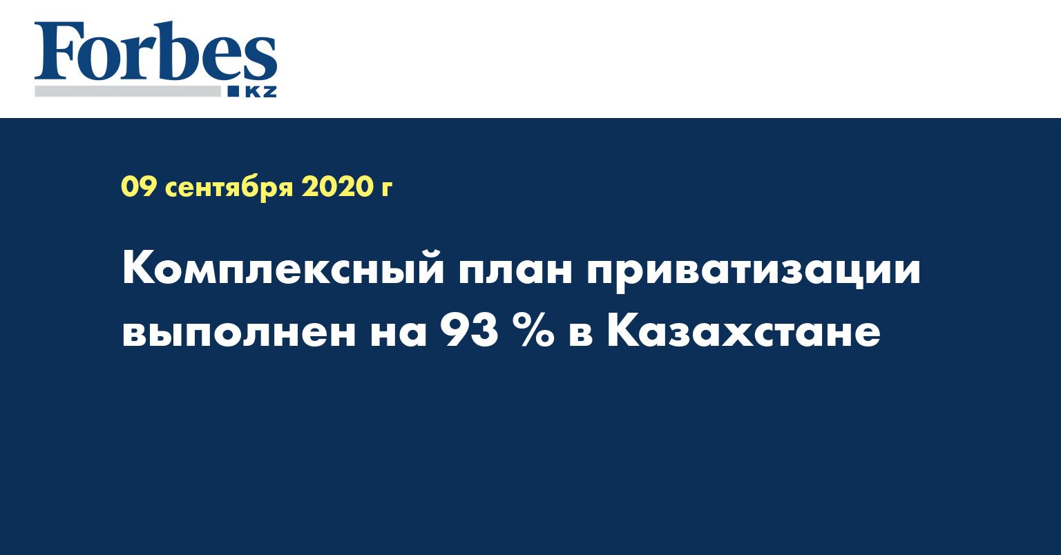 Комплексный план приватизации выполнен  на 93 % в Казахстане