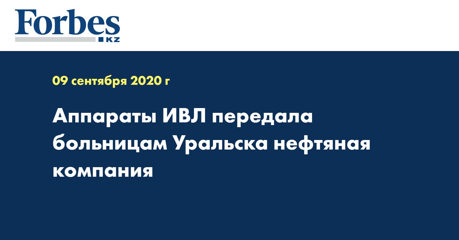 Аппараты ИВЛ передала больницам Уральска нефтяная компания
