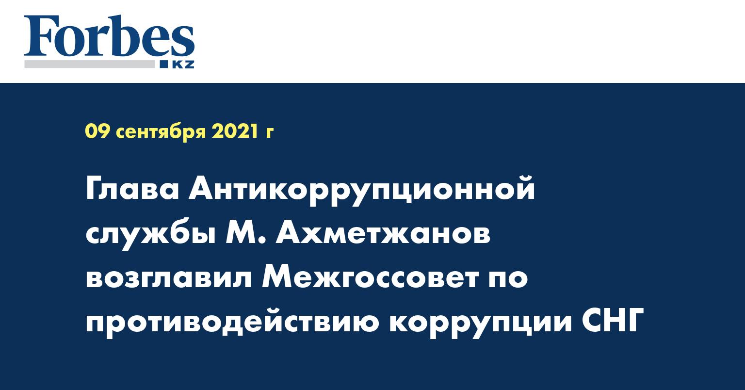 Глава Антикоррупционной службы   М. Ахметжанов возглавил Межгоссовет по противодействию коррупции СНГ