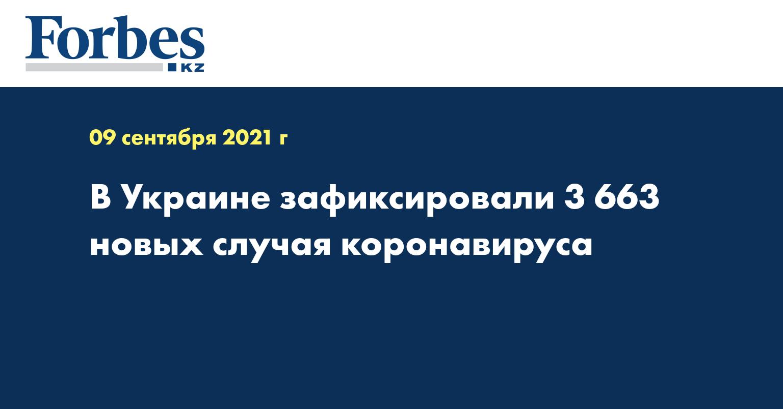 В Украине зафиксировали 3 663 новых случая коронавируса