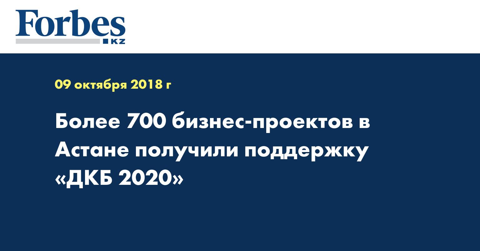 Более 700 бизнес-проектов в Астане получили поддержку «ДКБ 2020»